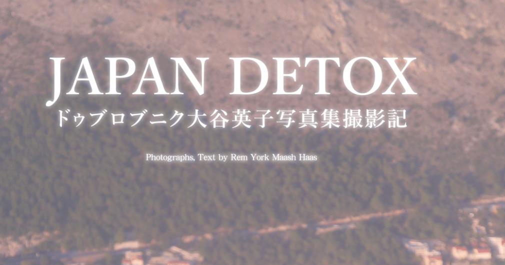 JAPAN DETOX <br />ドゥブロブニク大谷英子写真集撮影記  沼畑直樹