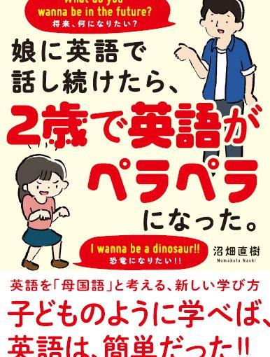 新刊情報『娘に英語で話し続けたら、2歳で英語がペラペラになった。』